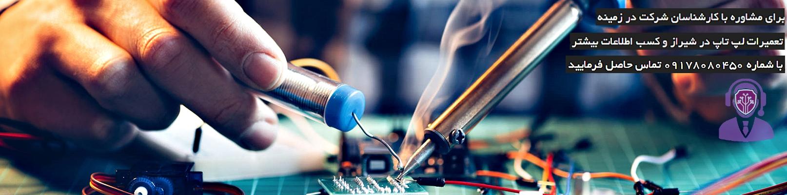 laptop-repair-Shiraz