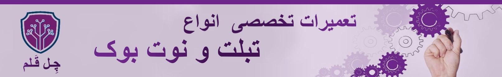 تعمیرات تبلت شیراز
