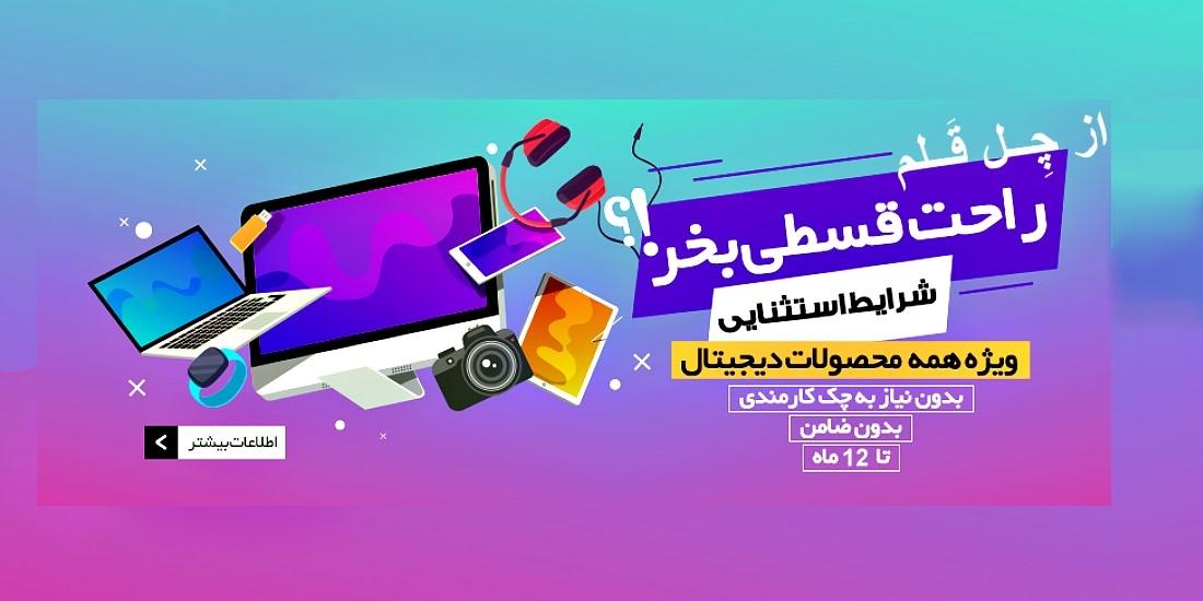 لپ تاپ قسطی شیراز