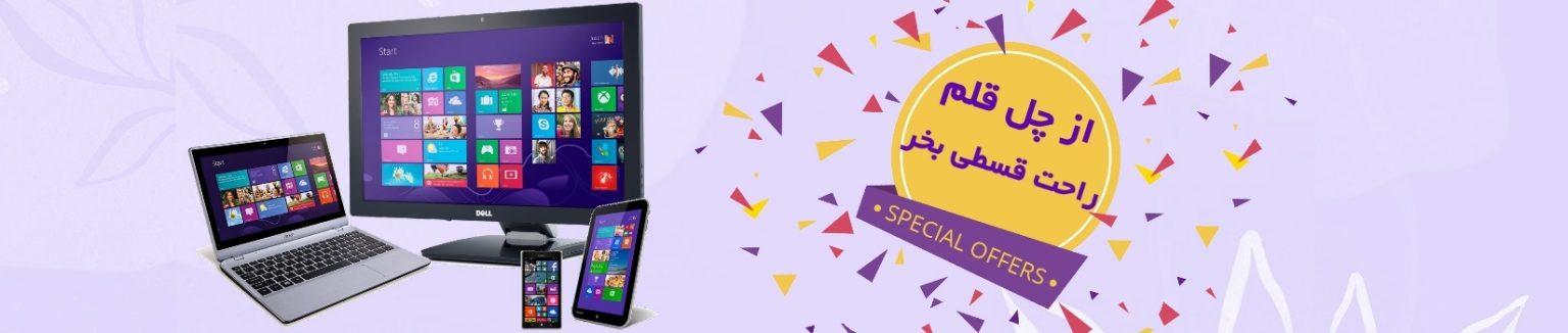 laptop-stock-chelghalam-Shiraz