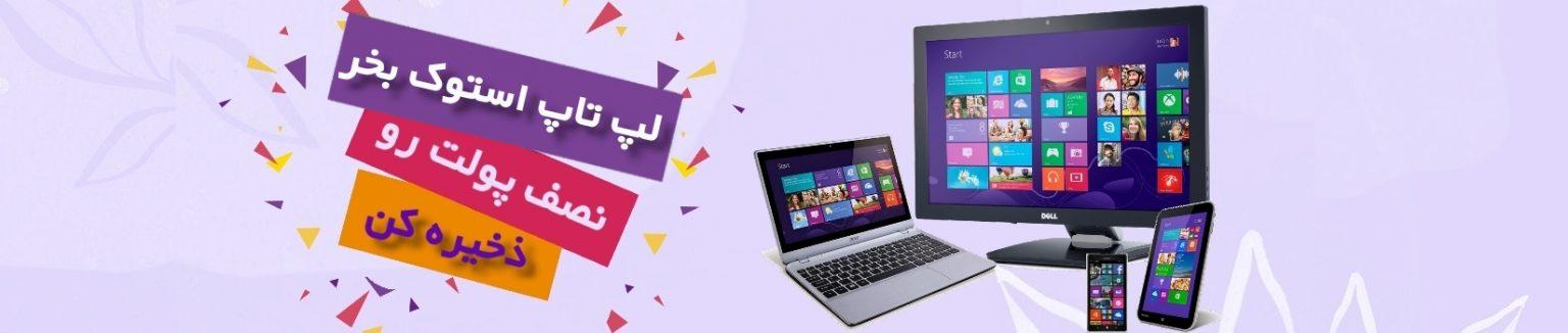 laptop-stock-shiraz-sony-chelghalam