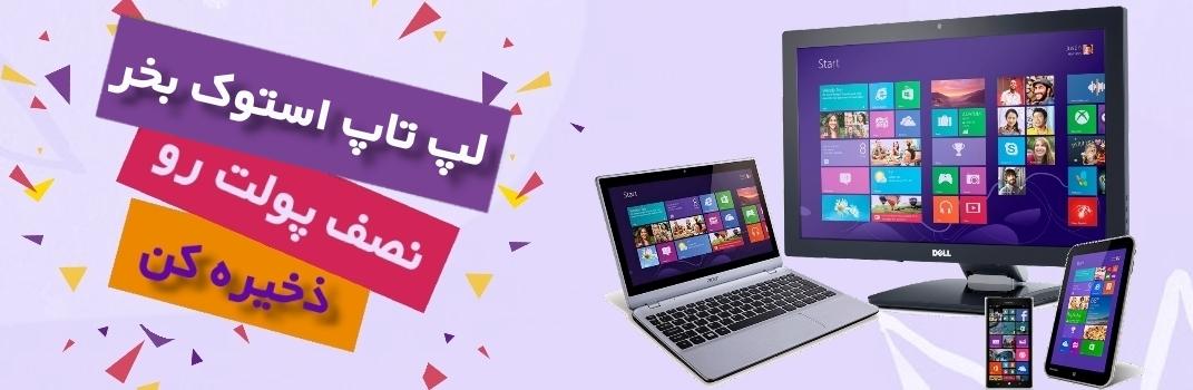 laptop-stock-shiraz-sony-chelghalam-mobile
